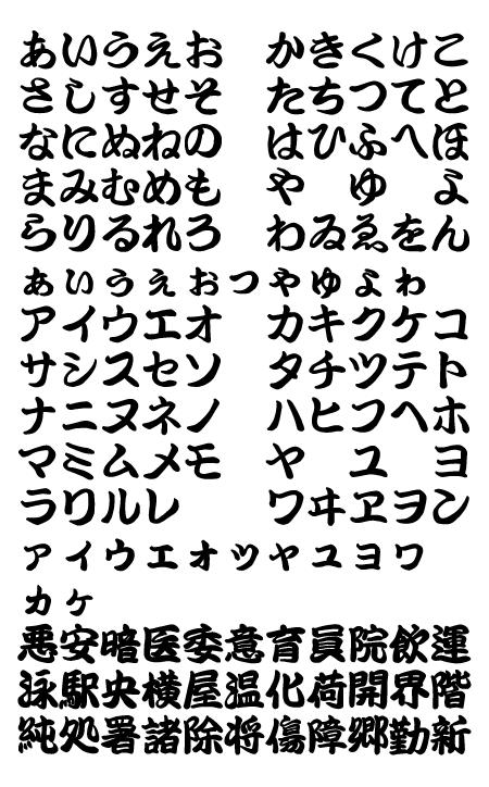 勘亭流 フォント 無料 ダウンロード